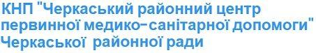 """КНП """"Черкаський районний центр первинної медико-санітарної допомоги""""  Черкаської районної ради"""
