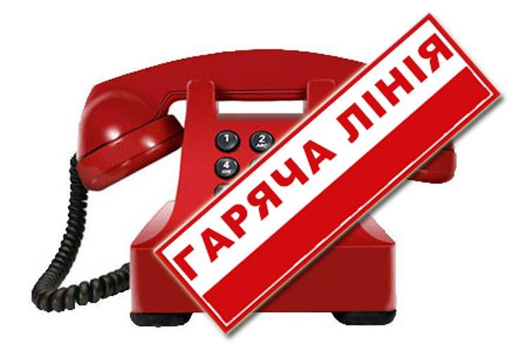 Телефони гарячих та урядових ліній