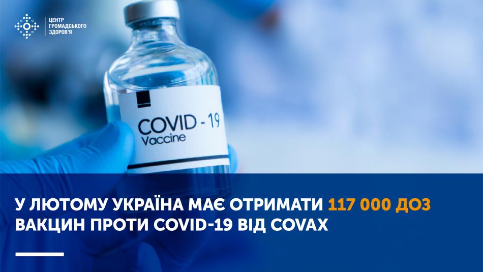 У ЛЮТОМУ УКРАЇНА МАЄ ОТРИМАТИ 117 000 ДОЗ ВАКЦИН ПРОТИ COVID-19 ВІД COVAX